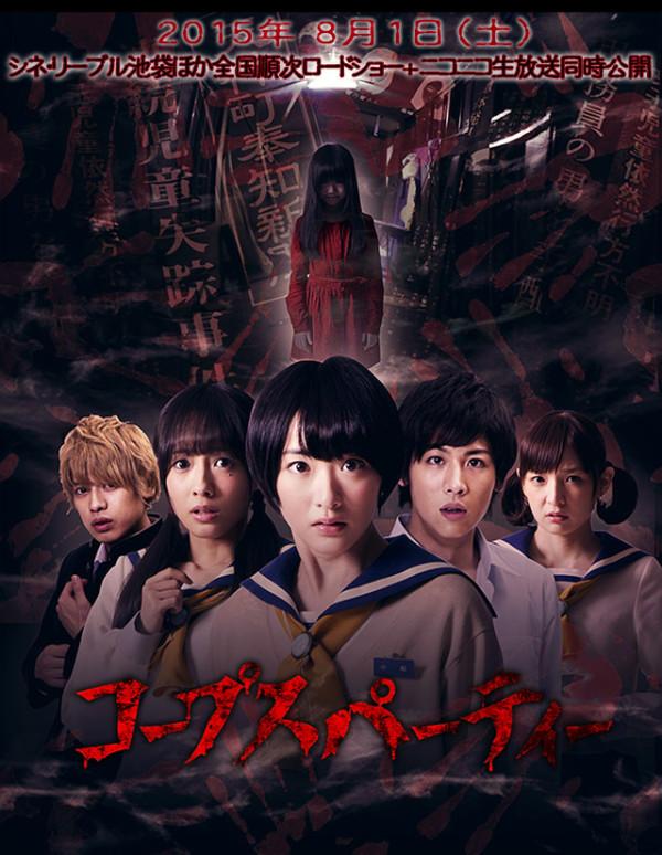 estreno peliculas terror japonesas Corpse-Party