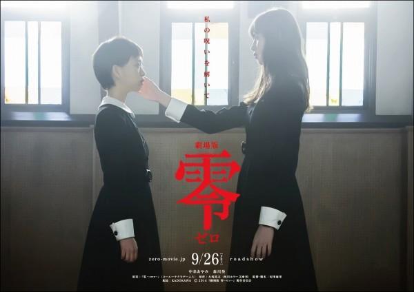 estreno peliculas terror japonesas Zero Fatal Frame